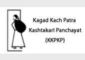 Kagad Kach Patra Kashtakari Panchayat (KKPKP)